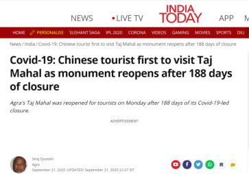 泰姬陵重开,第一位游客是中国人图片