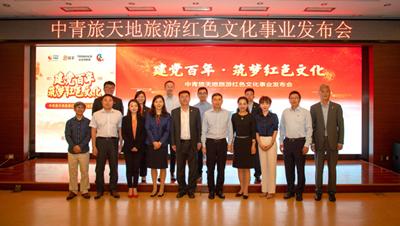 中青旅开启红色旅游文化事业发展新篇章