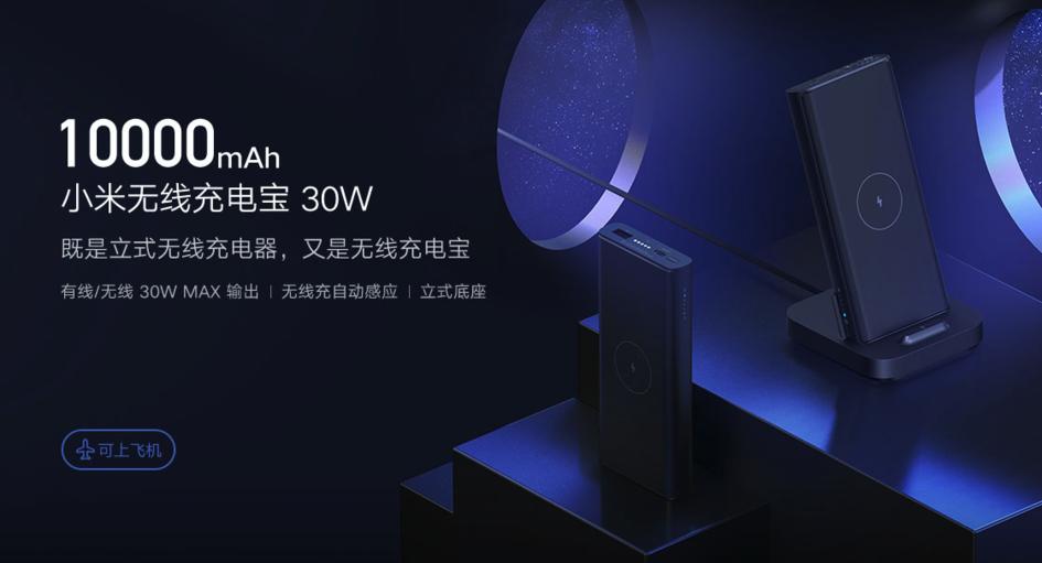 小米无线充电宝上架开卖:支持 30W 快充,可立式充电