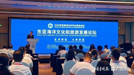2020东亚海洋文化和旅游发展论坛在青岛西海岸新区举行