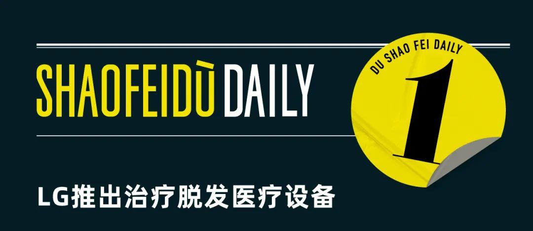 LG发布治疗脱发设备,百事发布首款助眠饮料|直男Daily
