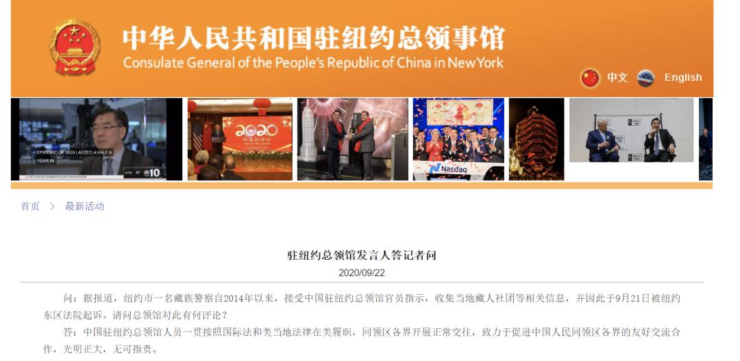 中国驻纽约总领馆回应图片