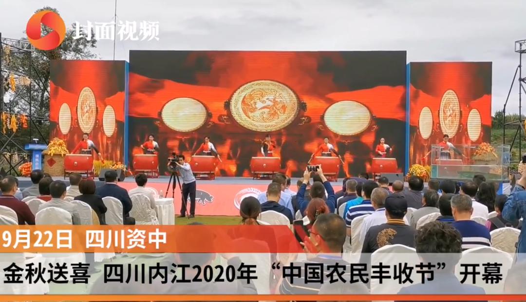 """金秋送喜 四川内江2020年""""中国农民丰收节""""开幕"""