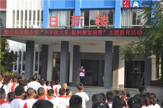 """桓台县实验小学 开展""""小手拉大手 抵制餐饮浪费""""主题教育活动"""