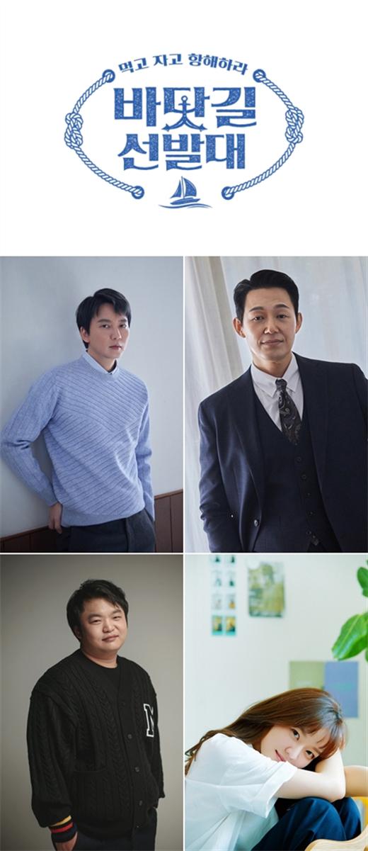 金南佶×朴成雄×高我星×高圭弼出演 tvN韩综《海路先遣队》10月18日首播