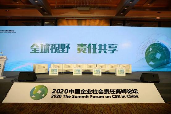 分众传媒荣获2020CSR竞争力中国企业社会责任评选年度社会责任贡献奖