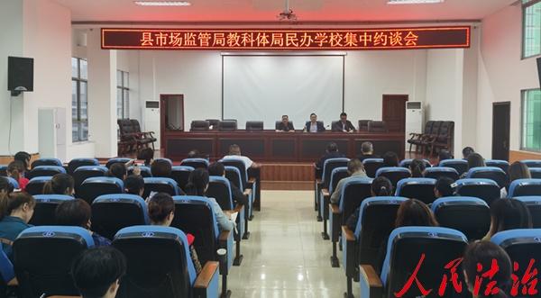 四川岳池县市场监管局及教科体局集中约谈全县民办中小学校、幼儿园负责人