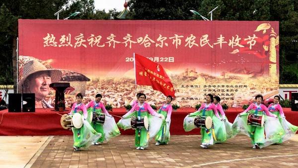 齐齐哈尔市农民丰收节启幕