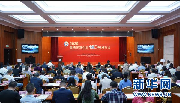 2020重庆民营企业100强榜单发布