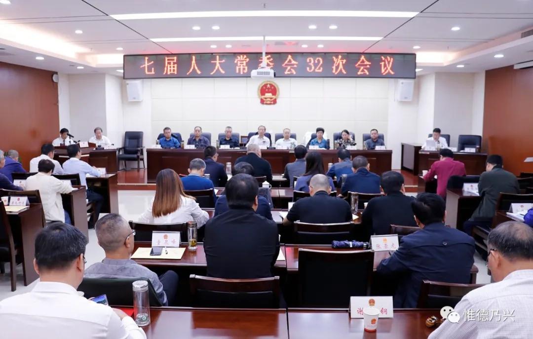 德兴市召开第七届人大常委会第32次会议 决定任命杨秀福为德兴市人民政府副市长、代市长