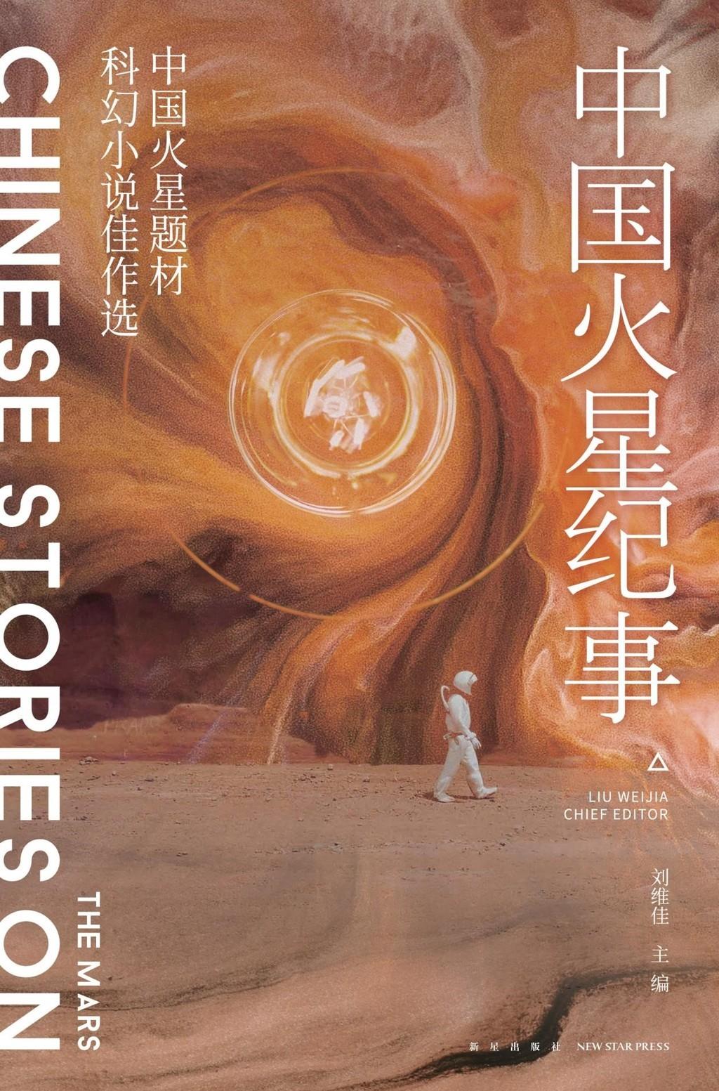 《中国火星纪事》:记录中国人三十年的火星梦
