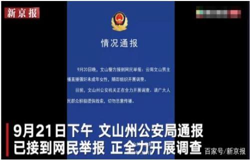 【地评线】彩云网评:法不纵恶 牢牢守护直播网络风气