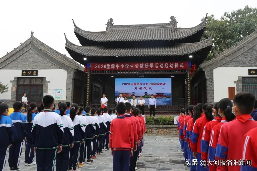 孟津中小学研学旅行活动全面启动!让研学旅行旗帜高高飘扬