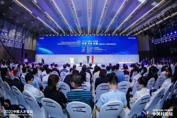 北京市人才工作局与德科集团共同主办第三届中欧人才论坛