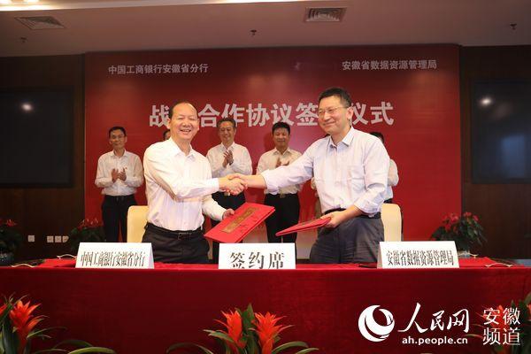 工商银行安徽省分行与安徽省数据资源管理局签订战略合作协议