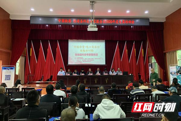 中国铁塔·保靖县科技专家服务团2020年度电商培训会举行