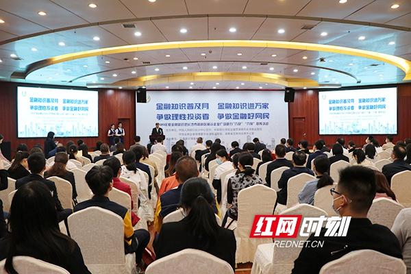 视频丨交通银行湖南省分行开展金融知识进园区活动