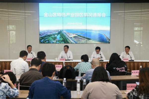 上海市首发!金山区6个区级特色产业园正式发布