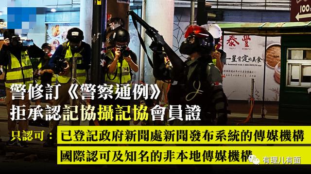 """有理儿有面:拒绝乱港黑记,香港再次排""""独""""!"""