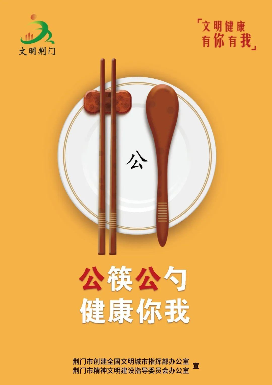 「文明健康 有你有我」公益广告——公筷公勺 健康你我