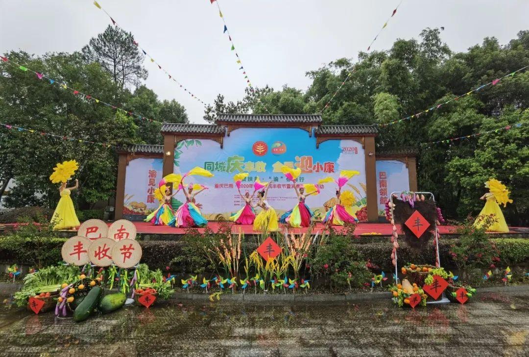 开场舞《丰收》庆贺丰收节开幕  巴南区。二圣镇供图
