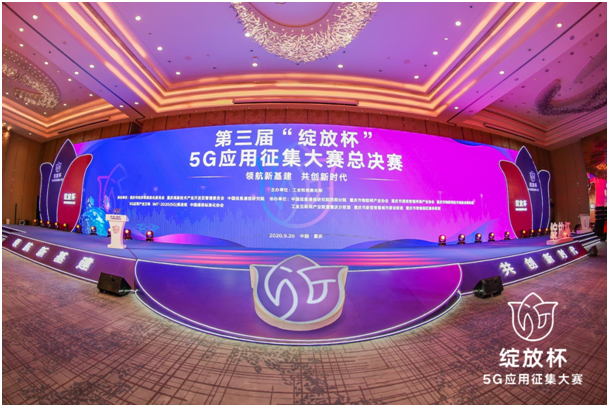 "5G应用 ""绽放""重庆图片"