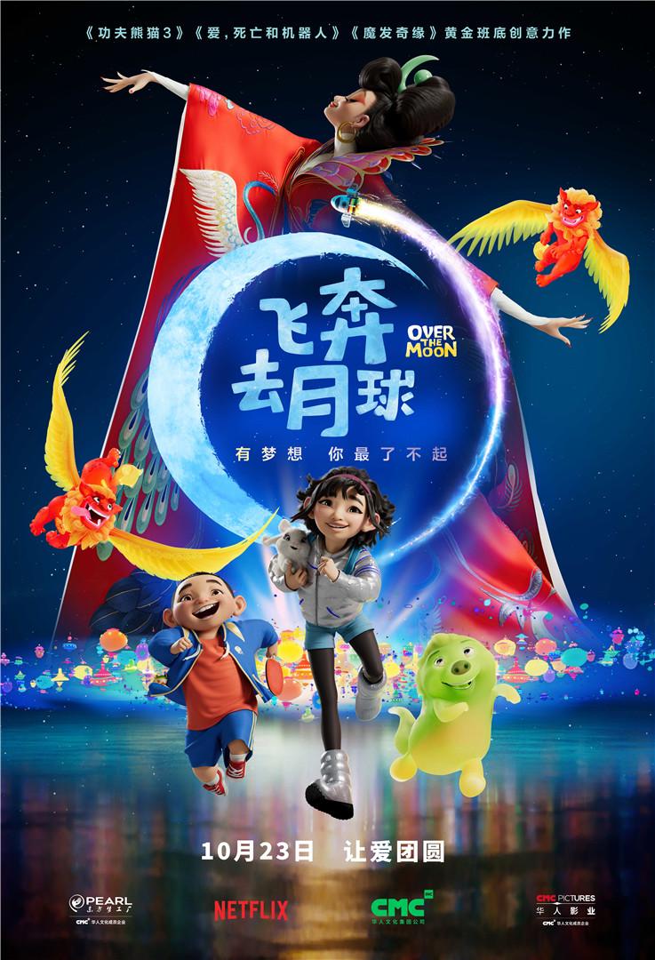 动画电影《飞奔去月球》内地定档,李诞、张碧晨加盟中文版图片