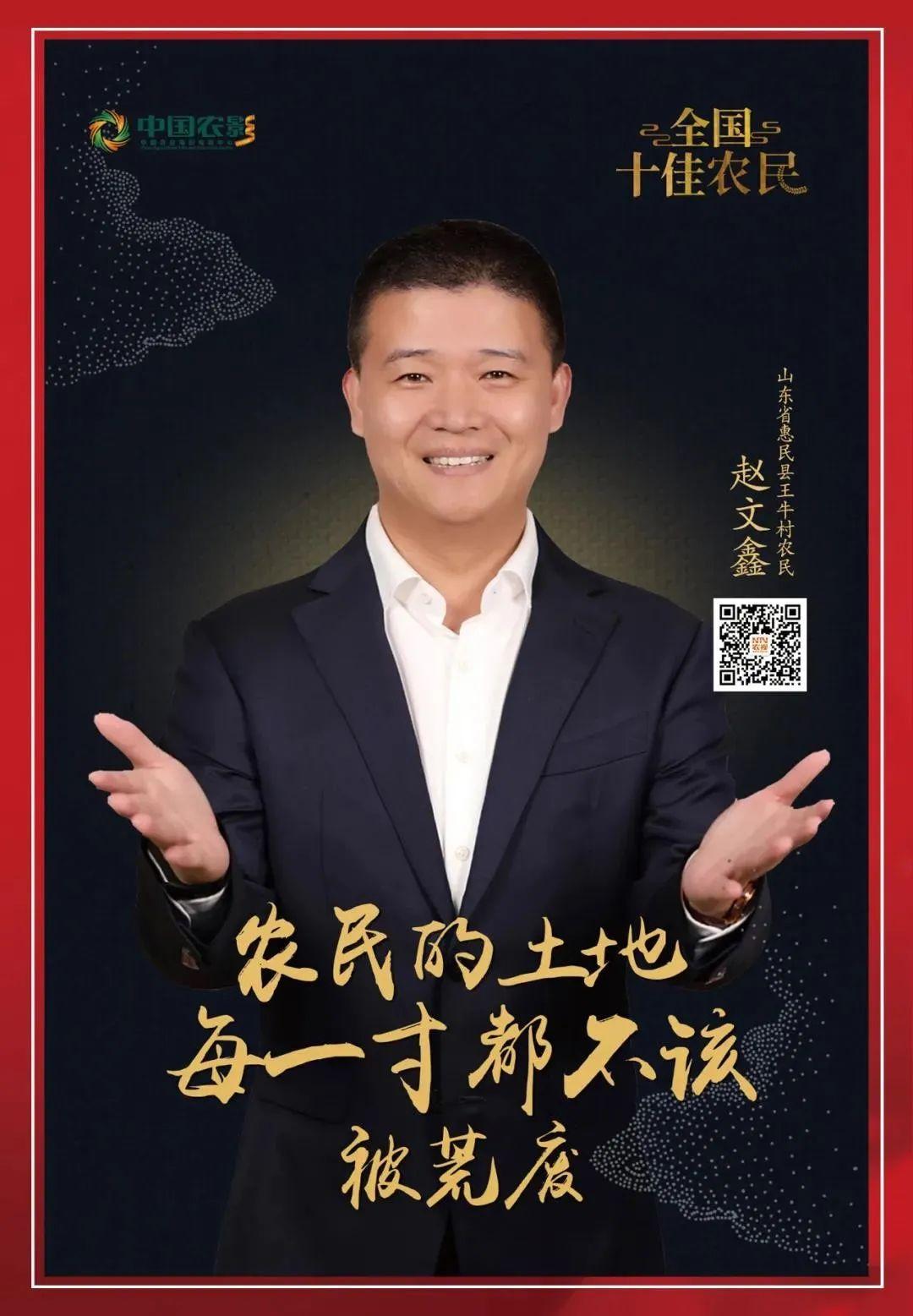 """滨州赵文鑫荣获""""全国十佳农民""""称号,登上央视新闻联播!"""