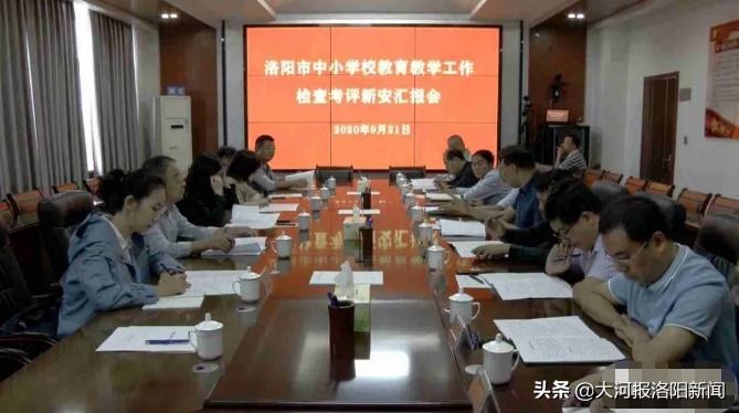 洛阳市教育局到新安县检查考评中小学教育教学工作