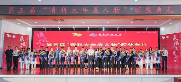 青岛科技大学:年度人物颁奖典礼成为全校思政大课