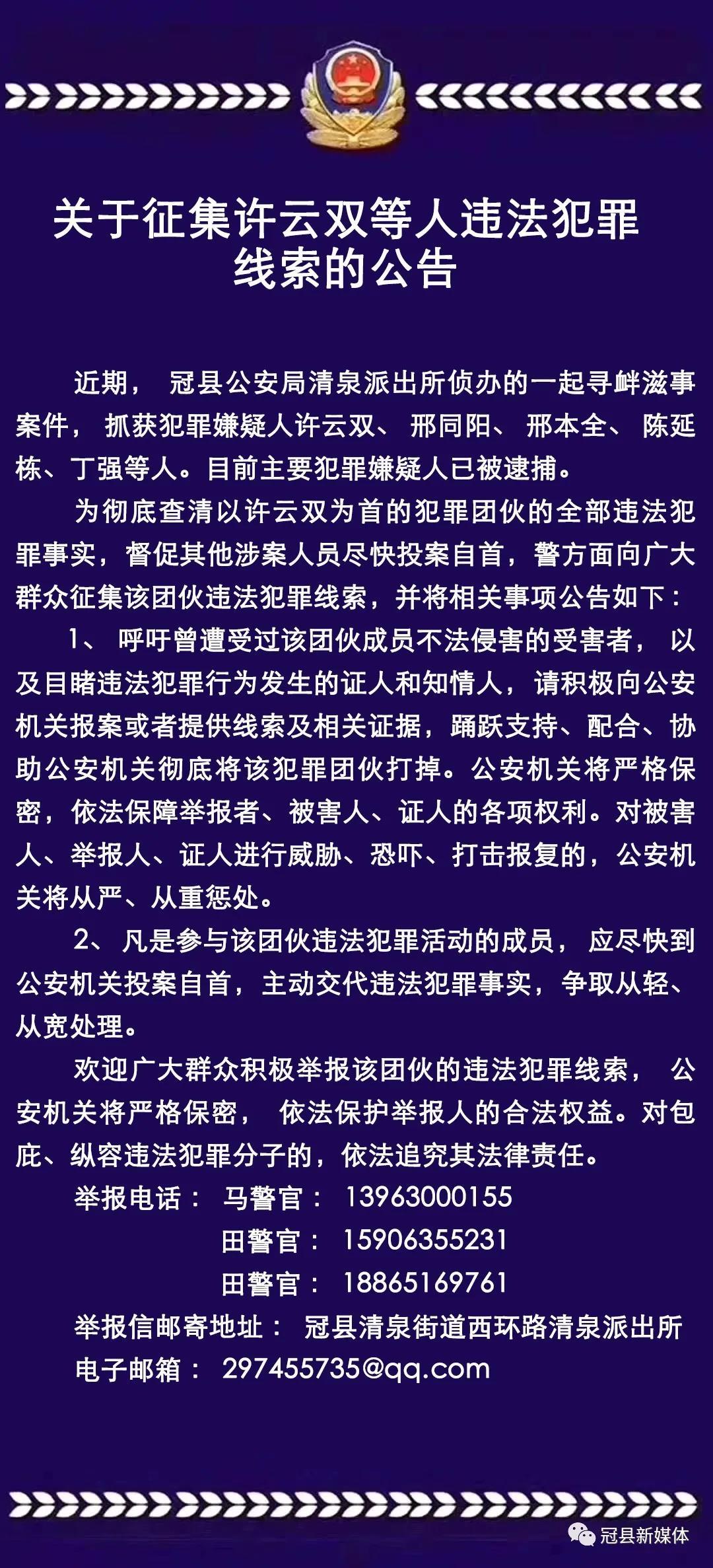 冠县警方发布公告!征集许云双等人违法犯罪的线索!