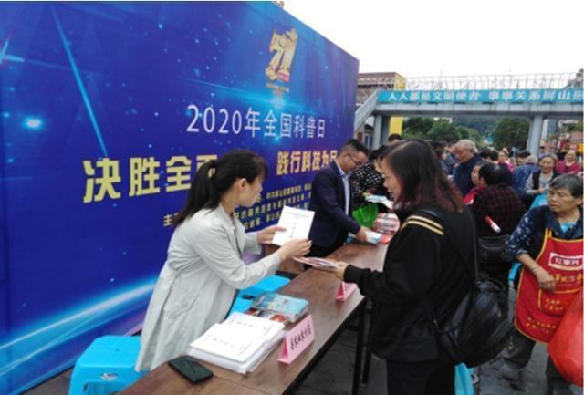 全国科普日宣传活动:屏山县农业农村局在行动