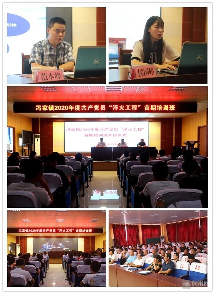 沾化区冯家镇开展2020年度农村党员集中教育