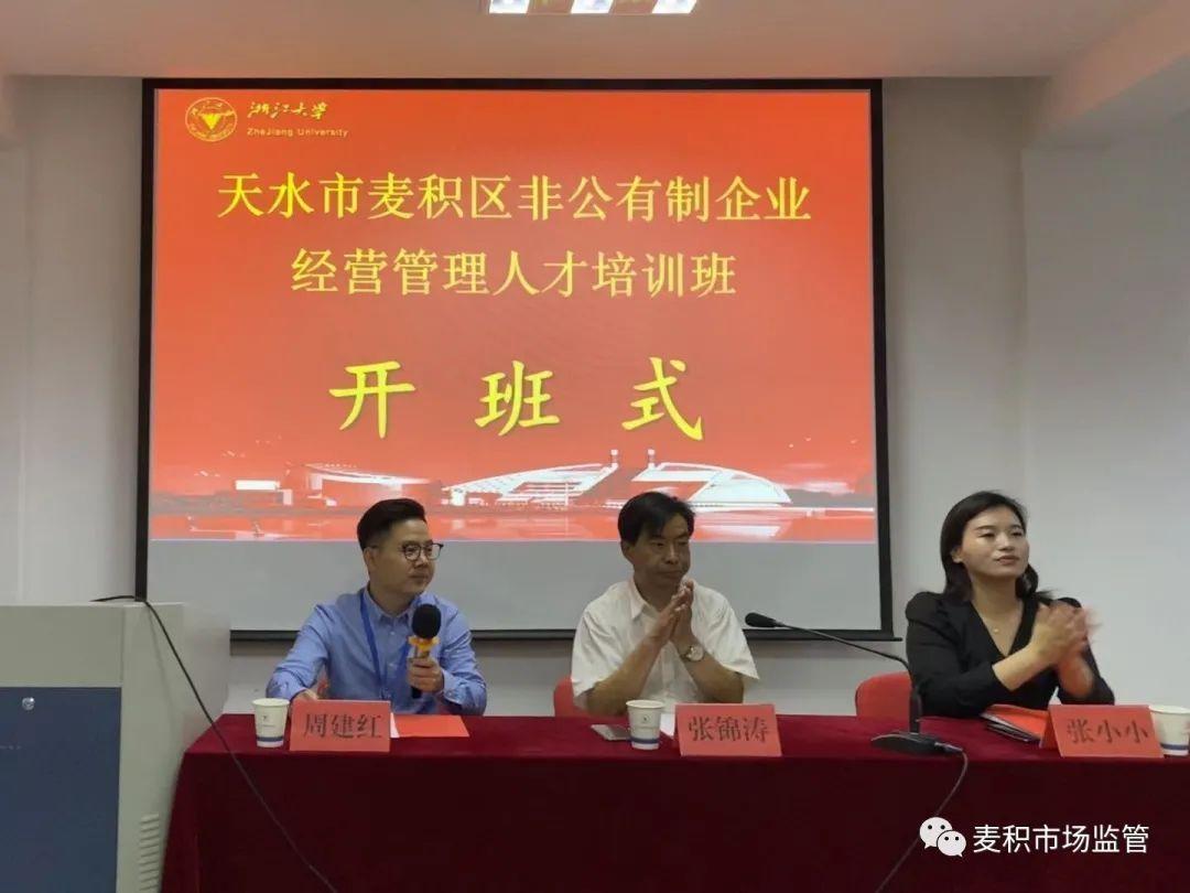 麦积区市场监管局选派62名企业经营管理人才赴浙江大学参加综合素质提升培训班