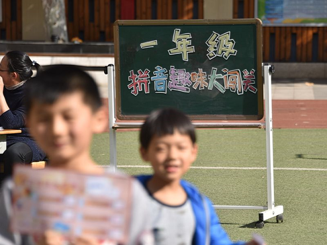 五莲县汪湖镇中心小学举行拼音闯关比赛