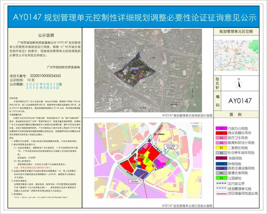 双地铁环绕+教育资源丰富!广州火车站旁释放近1.3万㎡宅地