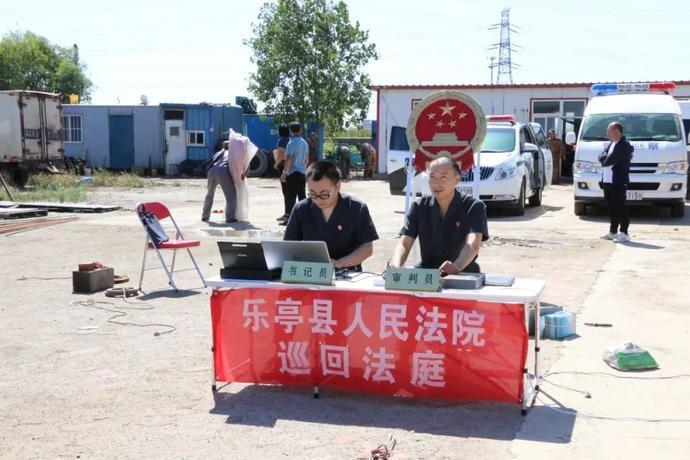乐亭法院:100个巡回审判打开村委会大门
