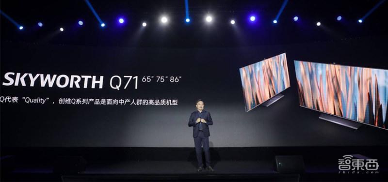 2K/4K实时变8K,电视也能光感屏变!创维亮相两款智能电视及酷开系统8