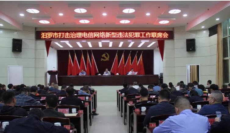 汨罗:部门联动,打击治理电信网络新型违法犯罪