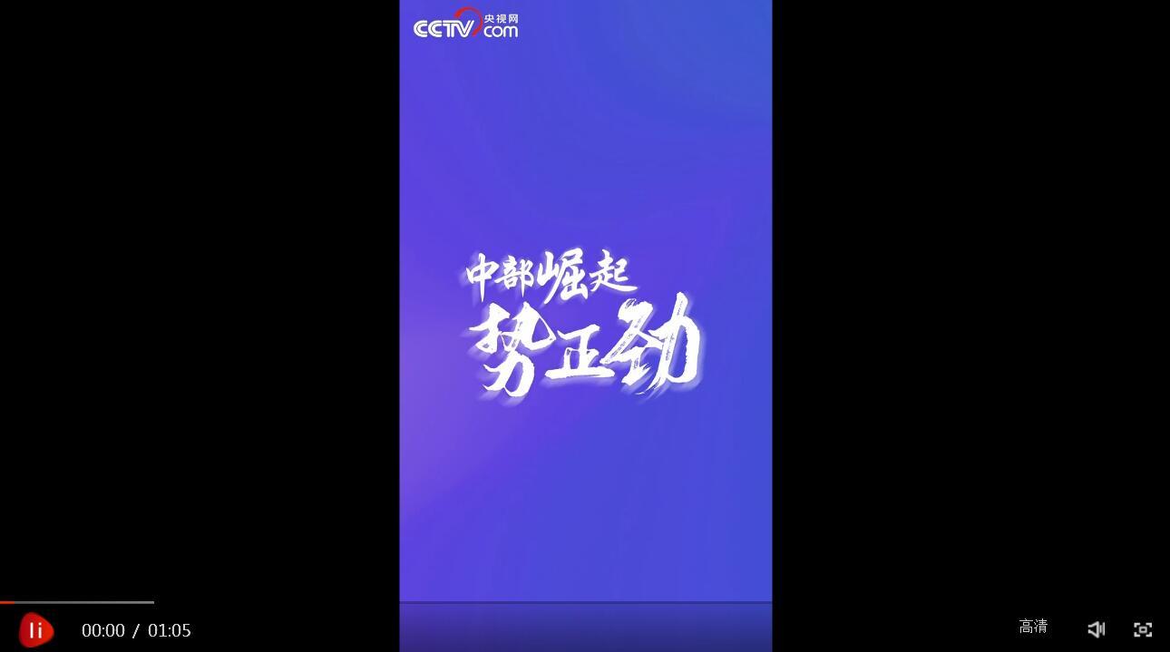 【中部崛起势正劲·湖南篇】三湘巨变!60秒快闪看湖南的新时代长征路图片