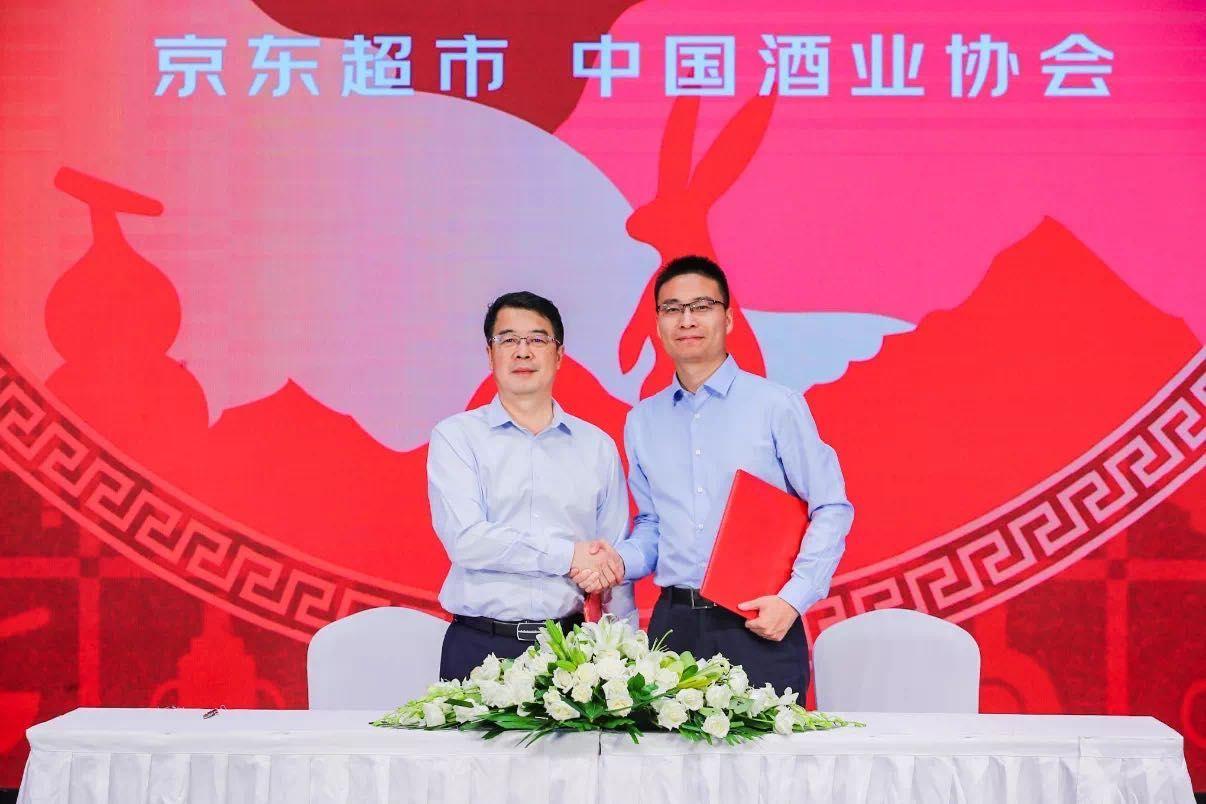 联合打造产业数字化布局,京东超市与中国酒业协会进行战略合作图片