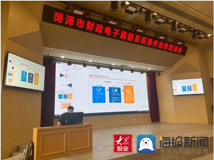 菏泽市举行财政电子票据系统操作业务培训会