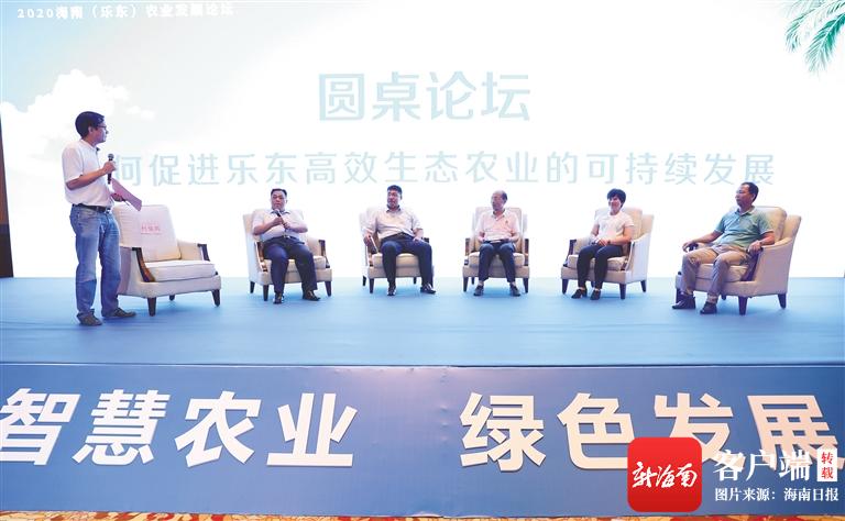 欢庆丰收 迎接小康2020海南(乐东)农业增长论坛召开 坚持绿色增长 打造智慧农业