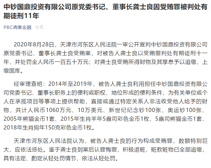 中钞国鼎原董事长受贿超1000万元 被判11年图片