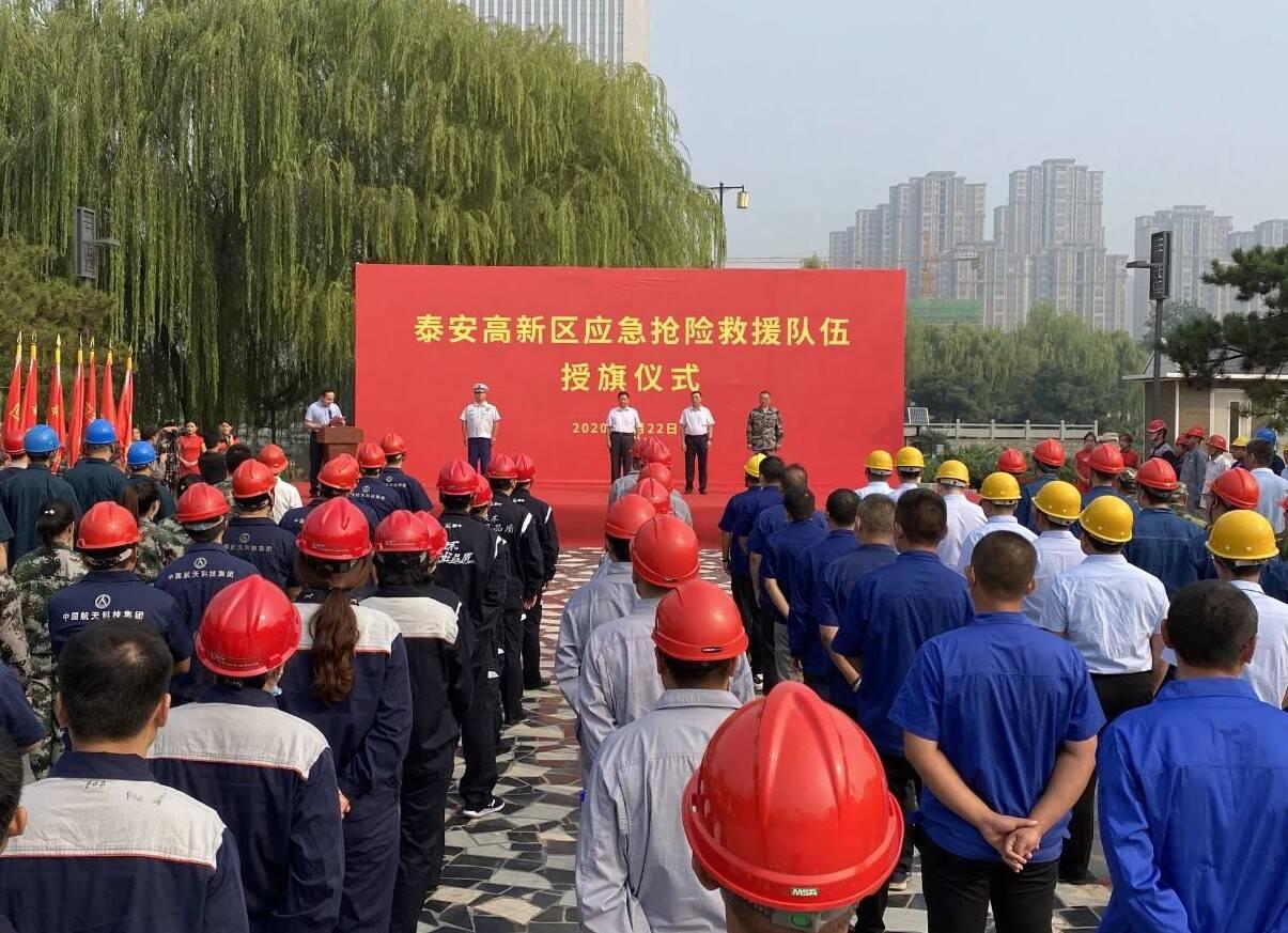 泰安高新区成立应急抢险救援队 将开展技术培训提高应急能力