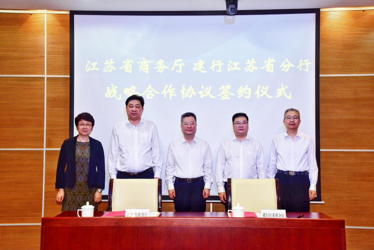 深化政银合作 千亿信贷惠商 江苏省商务厅与建行江苏省分行签署战略合作协议