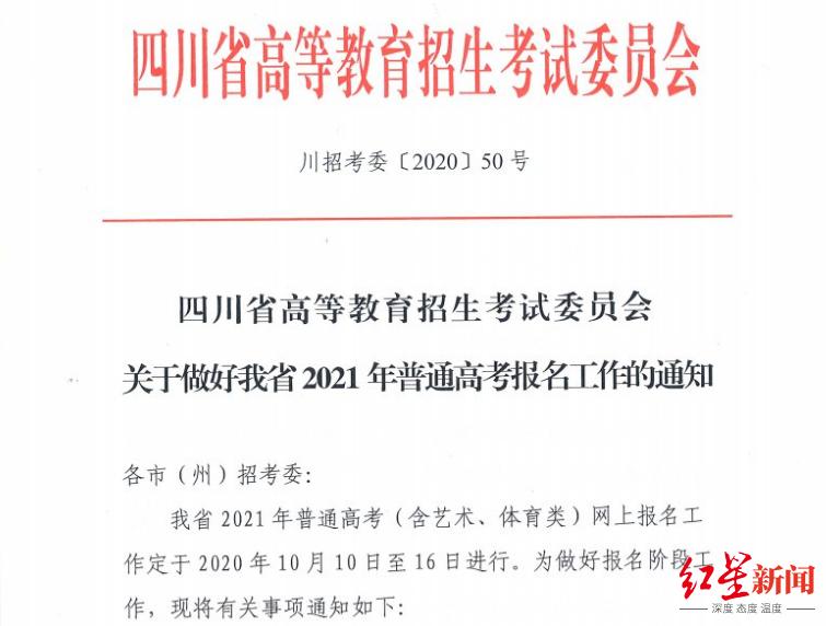 定了!四川2021年普通高考从10月10日开始网上报名图片