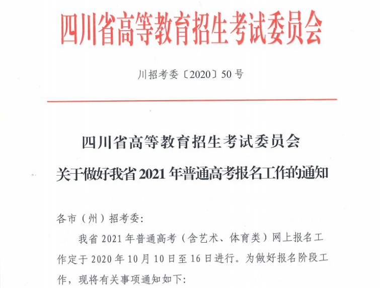 四川2021年高考网上报名2020年10月10日至16日进行