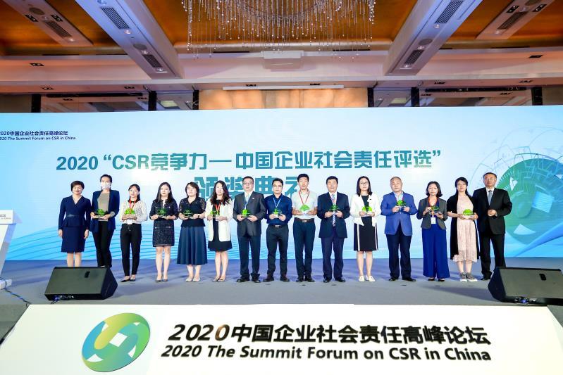广东康爱多荣获2020CSR竞争力中国企业社会责任评选年度社会责任贡献奖
