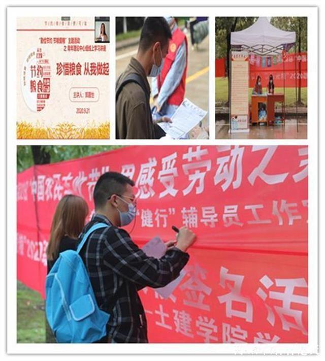 """礼赞劳动、倡导节约成为武汉轻工大学新生""""开学第一课"""""""